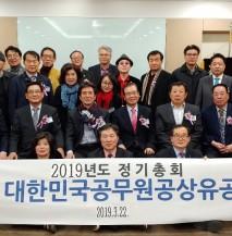 2019년 정기총회 개최