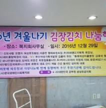 연말 김장 나누기 행사