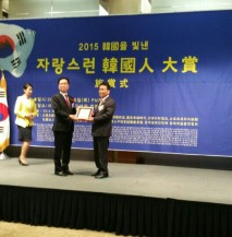대구 마홍근 회장 자랑스런 한국인 대상 수상